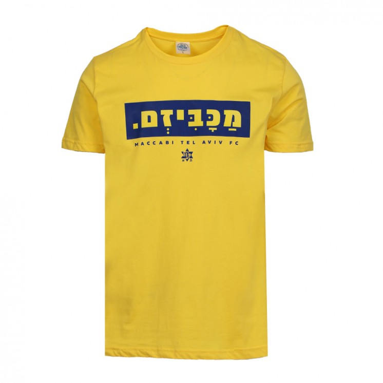 Yellow Maccabism T-shirt for Kids