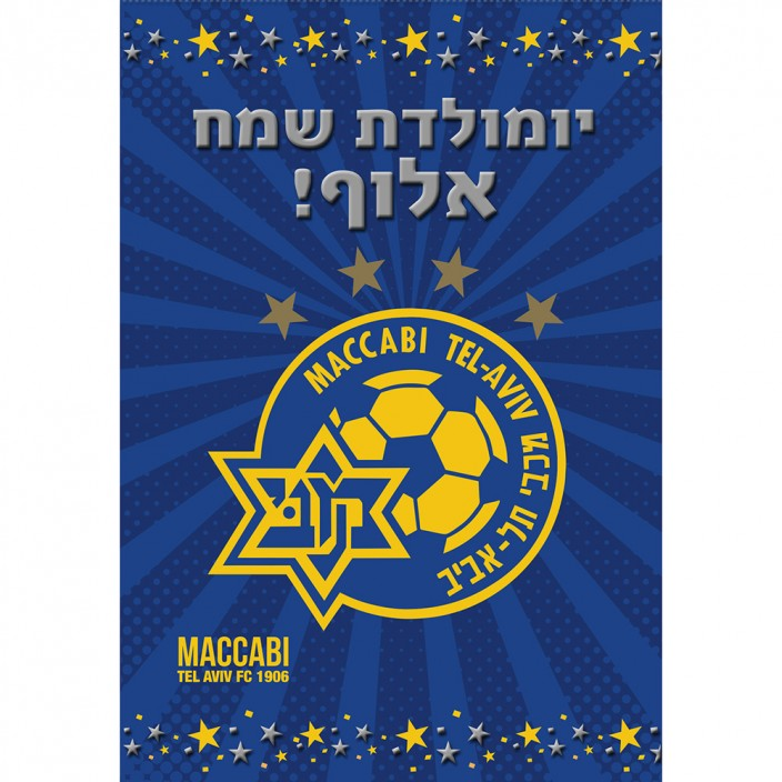 Birthday Card Maccabi Tel Aviv