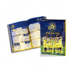 Official Maccabi Tel Aviv Daily Planner FC