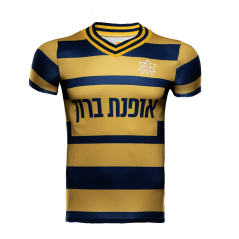 Avi Cohen Retro Shirt